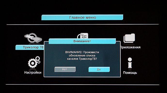 Как сделать чтобы триколор показывал все каналы 758